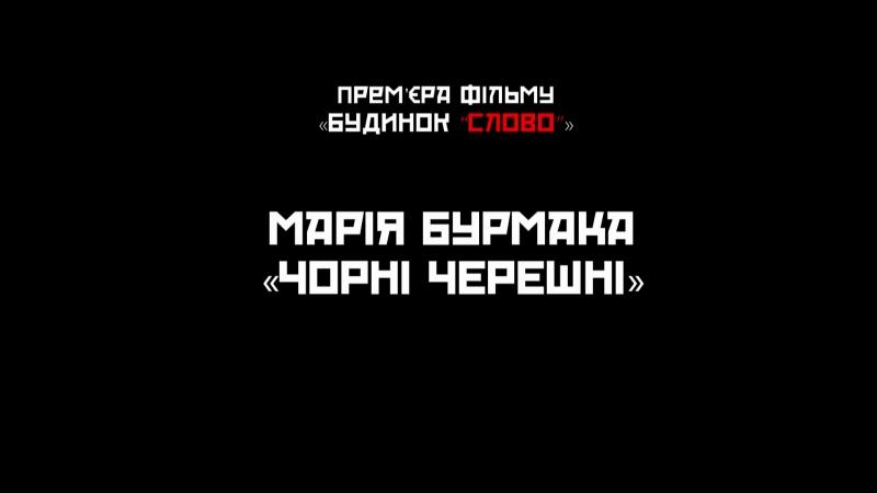 Марія Бурмака. Чорні черешні