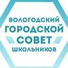 Вологодский городской совет школьников