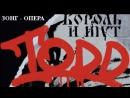 Это самая новая запись зонг-оперы TODD, созданная группой Король и Шут