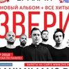 Звери, 27 марта в «Максимилианс» Челябинск