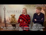 Интервью для «BBC Radio 1» в рамках промоушена фильма «Прощай, Кристофер Робин» | 20.09.17 (Русские субтитры)