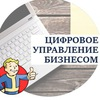 Цифровое управление бизнесом | Учет и управление