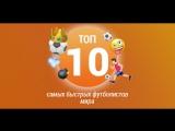 ТОП-10 самых быстрых футболистов видео