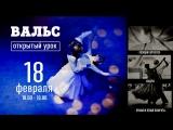 Занятия по вальсу с Наталией Поддубной, техника шагов, школа танцев