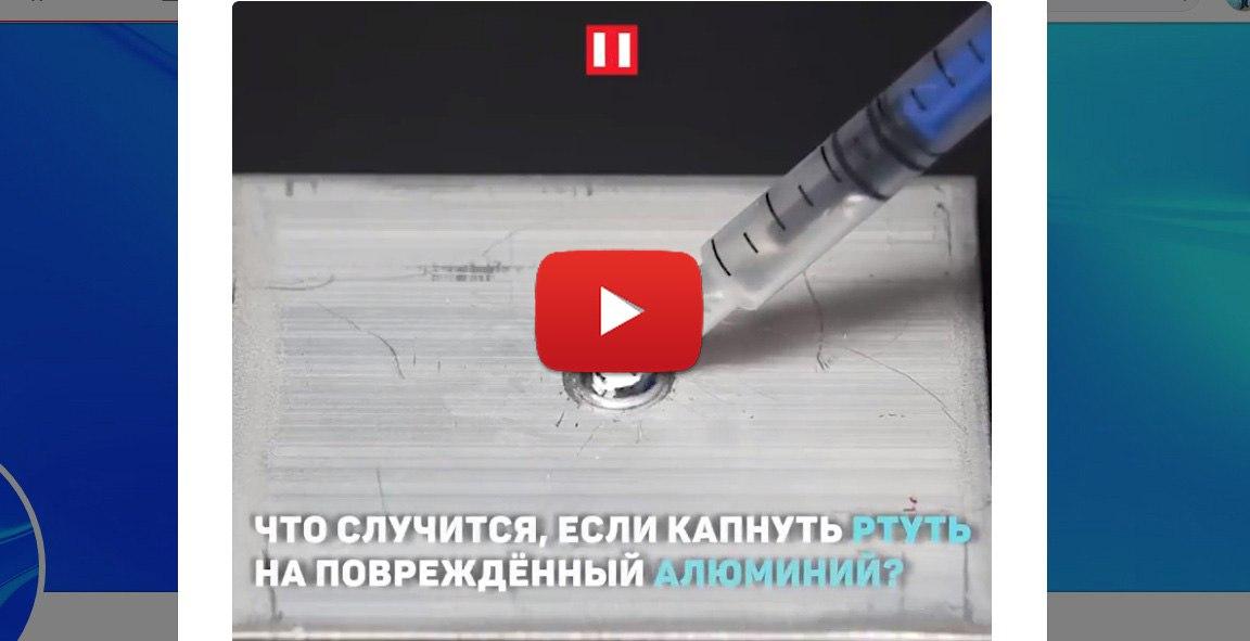 u1N4OIAWA k - Алюминий и Ртуть - реакция