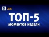 СЛ ВТБ. Лучшие моменты недели (5.02 – 11.02)