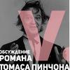 Обсуждение романа V. Томаса Пинчона