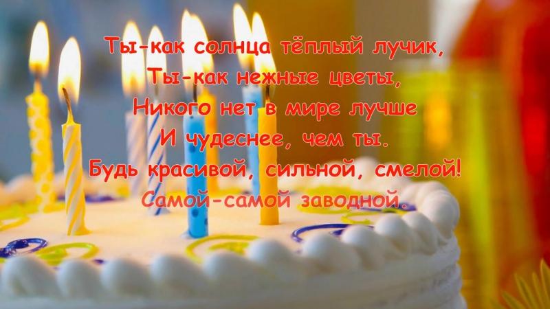 С Днем рождения, рыбка моя! Поздравление любимой подруге
