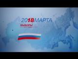 Выборы Президента Российской Федерации 18 марта 2018 года