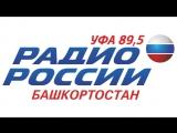 РАДИО РОССИИ БАШКОРТОСТАН, прямой эфир из студии
