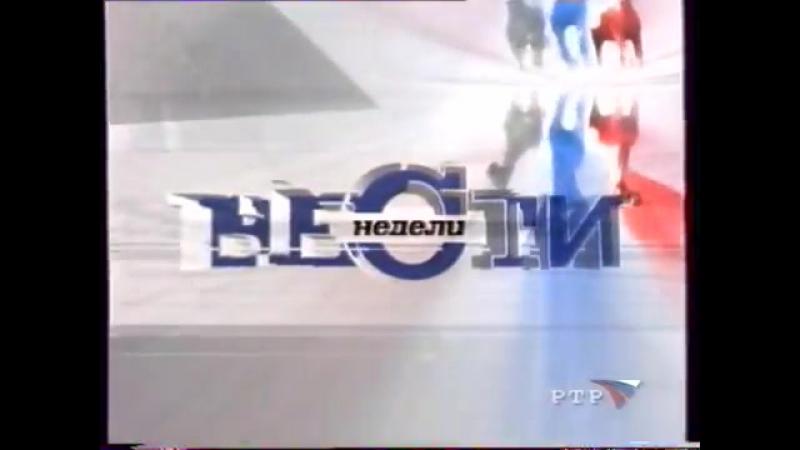 Анонс программы Вести недели и Фигурное катание Гран-при России (РТР, 24 ноября 2001)
