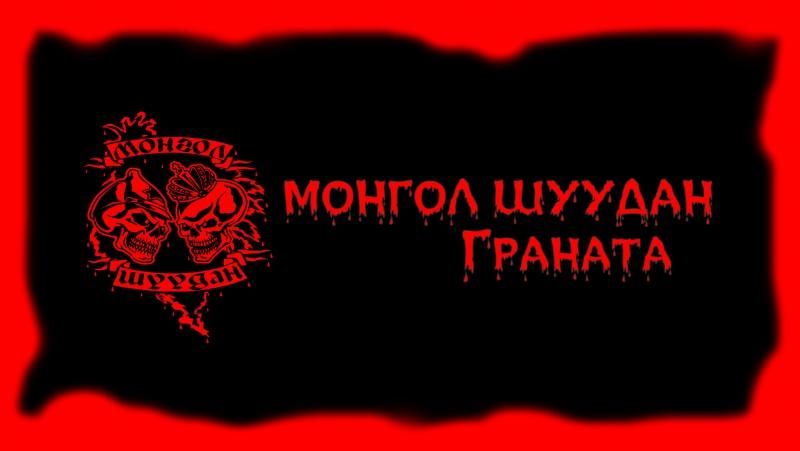 Монгол Шуудан – Граната (ГлавClub Green Concert «Yotaspace» 13.01.2018 г.)