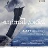 ANIMAL ДЖАZ ● 17 ФЕВРАЛЯ ● БУХАРЕСТ