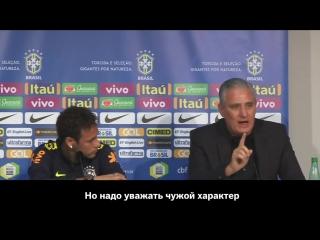 Неймар заплакал из-за поддержки от тренера Бразилии