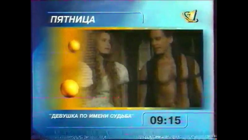 Анонс сериала Девушка по имени Судьба - фрагменты программы переда ч 1997 (ОРТ, январь- ноябрь 1997)