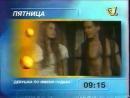 Анонс сериала Девушка по имени Судьба - фрагменты программы переда ч 1997 ОРТ, январь- ноябрь 1997