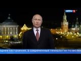 Поздравление Владимира Путина с Новым 2018 годом