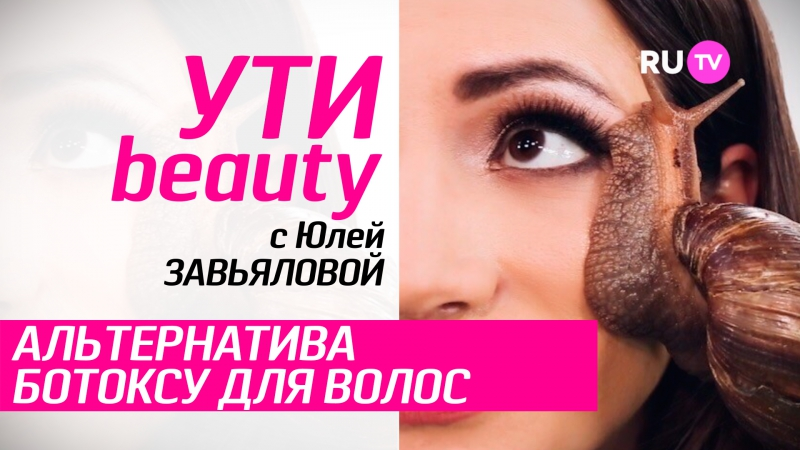 RU.TV Ути-Beauty - Органическая Альтернатива Ботоксу Для Волос