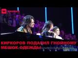 Киркоров подарил Гнойному мешок одежды