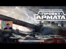 Armored Warfare Проект Армата Уровень начинающий!