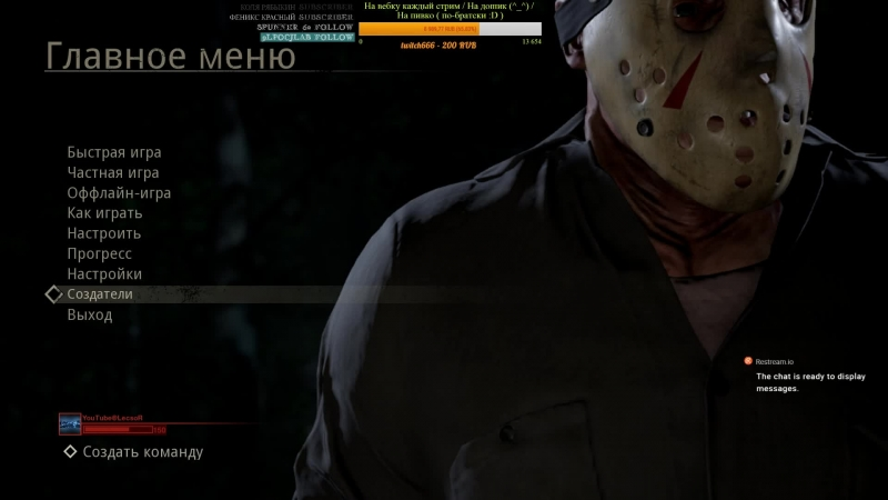 Friday the 13th: The Game | НОЧНЫЕ КАТОЧКИ | ПОД ПИВКО EDITION | Restream: YouTube \ Twitch \ VK