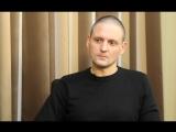 Сергей Удальцов: «Самый сильный ход Путина — не участвовать в выборах»