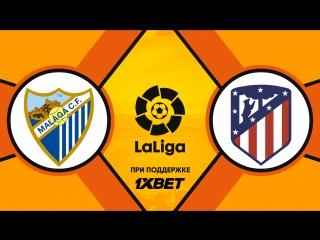 Малага 0:1 Атлетико | Испанская Ла Лига 2017/18 | 23-й тур | Обзор матча