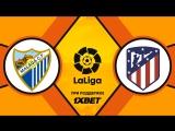 Малага 0:1 Атлетико   Испанская Ла Лига 2017/18   23-й тур   Обзор матча