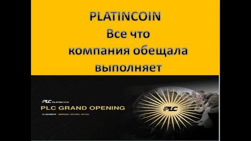 Platincoin.Все что компания обещала выполняет.Платинкоин PLC GROUP AG