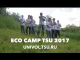 Волонтерский экологический лагерь