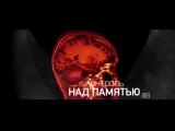 Загадки человечества 18 сентября на РЕН ТВ