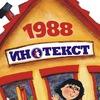 Первая школа иностранных языков «Инотекст»