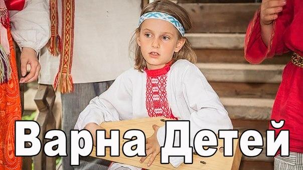 Варна ребенка