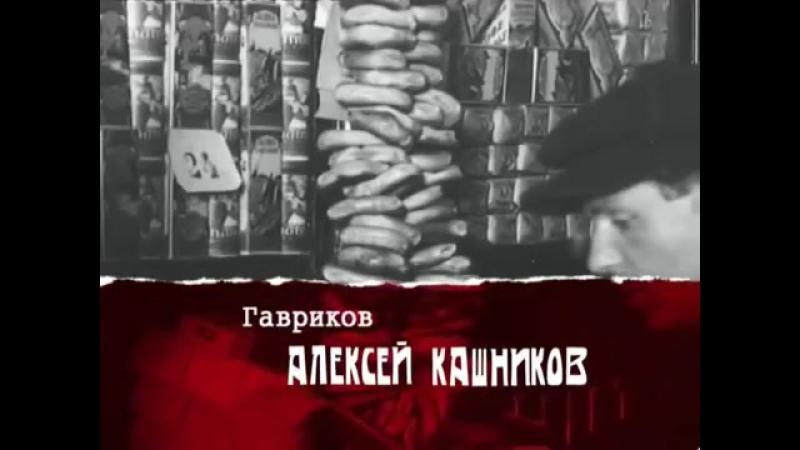 Жизнь и смерть Леньки Пантелеева 1 Серия_Trimmed