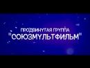 """ЦСТ """"Парадокс""""Продвинутая группа """"Союзмультфильм"""" Более 1 года занятий танцами"""