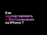 Как экспортировать Воспоминания на iPhone 7