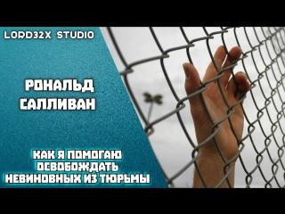 [TEDx] Рональд Салливан - Как я помогаю освобождать невиновных из тюрьмы (2016)