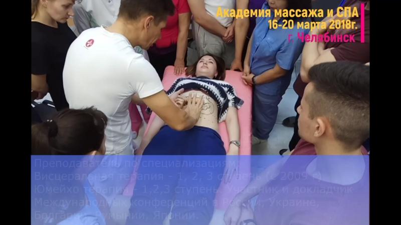 Висцеральная терапия, Хазов Олег