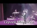 Фрагменты концерта Сергея Матвеева. Тула - 2017. запись с мобильного телефона.