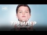RUS | Трейлер (First Look): «Детство Шелдона» / «Юный Шелдон» - 1 сезон / «Young Sheldon» - 1 season, 2017