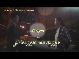 My Golden Life / Моя золотая жизнь - 4 серия