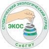"""Экологический отряд """"ЭКОС"""""""