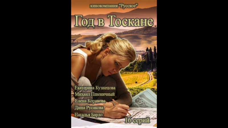 Год в Тоскане 13-16 серия (2015)