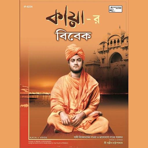 Kaya альбом Kaya'r Vivek