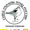 Липецкое отделение Союза охраны птиц России