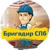 Бригадир-СПб I Ремонт квартир I Санкт-Петербург