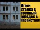 Золотоискатели в Жангизе. Итоги сталка в заброшенный военный городок в Казахстане