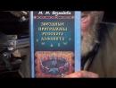 Звездные программы русского Алфавита Борис Володарский