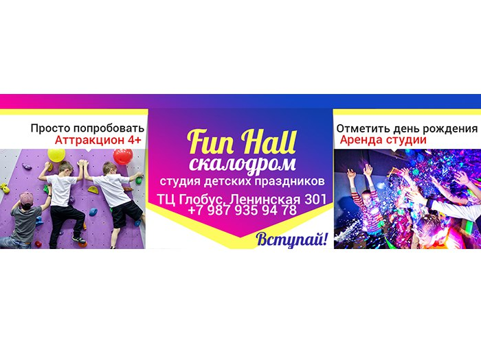 Афиша Самара Открылся новый скалодром Fun Hall