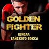 """Тайский бокс в Нижнем Новгороде """"Golden Fighter"""""""